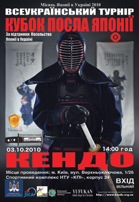 kendo_cup