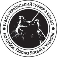 Турнир на кубок посла Японии в Украине по кендо