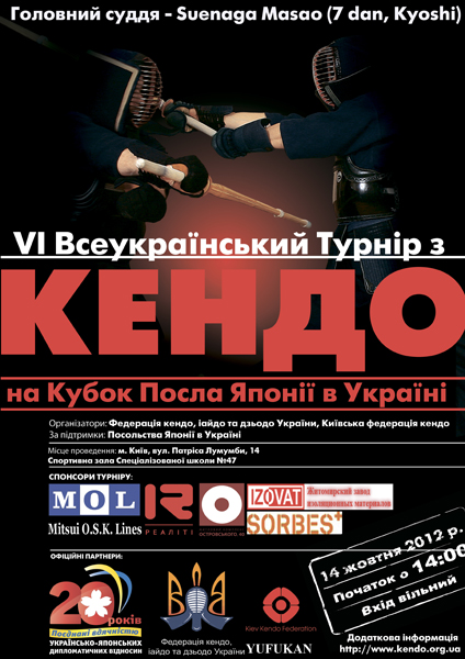 The All-Ukrainian annual National Kendo Tournament Ambassador of Japan Cup