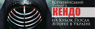 kendo-cup2016